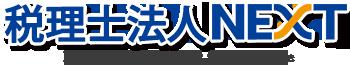 岐阜県岐阜市の税理士法人NEXT